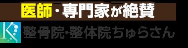 中間市の整体なら「整骨院・整体院ちゅらさん」 ロゴ